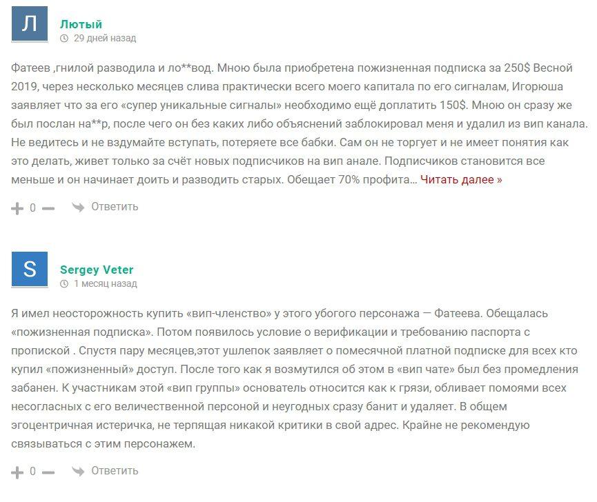 отзывы о работе Cryptofateev