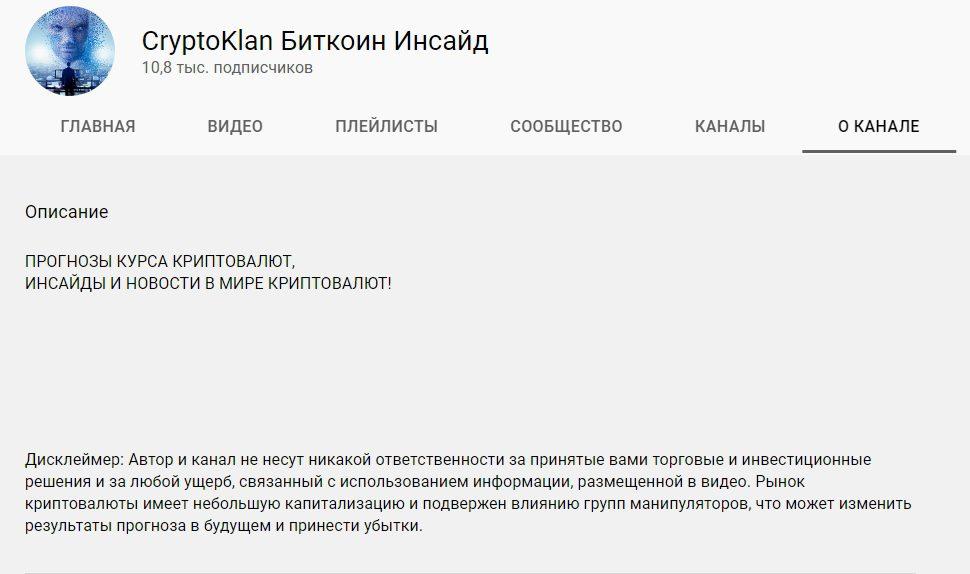 Ютуб канал CryptoKlan