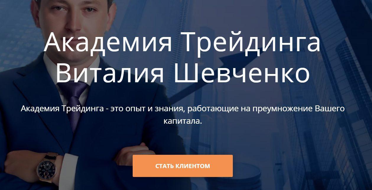 Сайт Шевченко Академия трейдинга