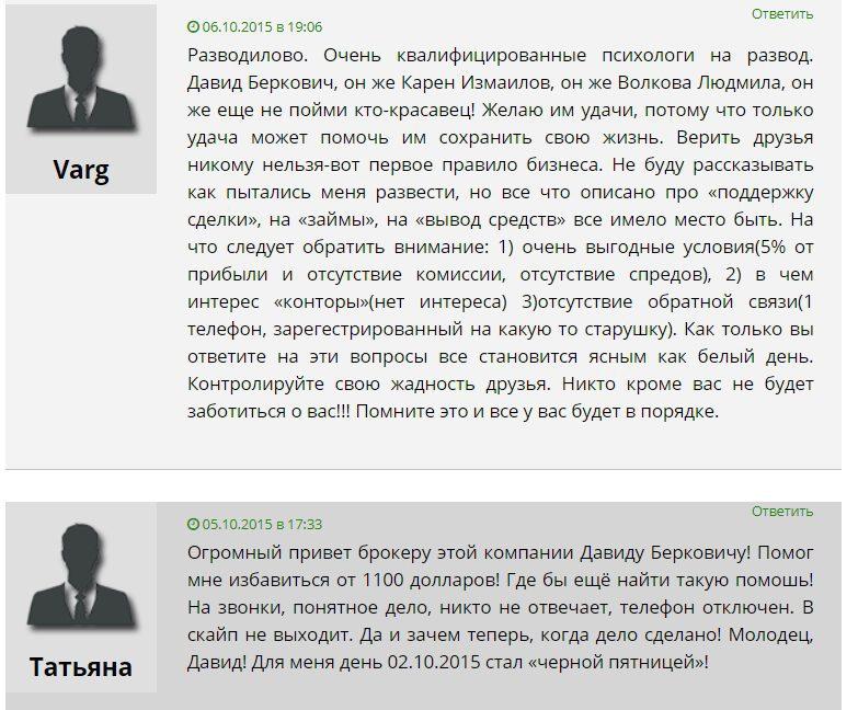отзывы о проекте Давида Берковича