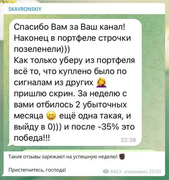 Отзывы о проекте Влада Скавронского