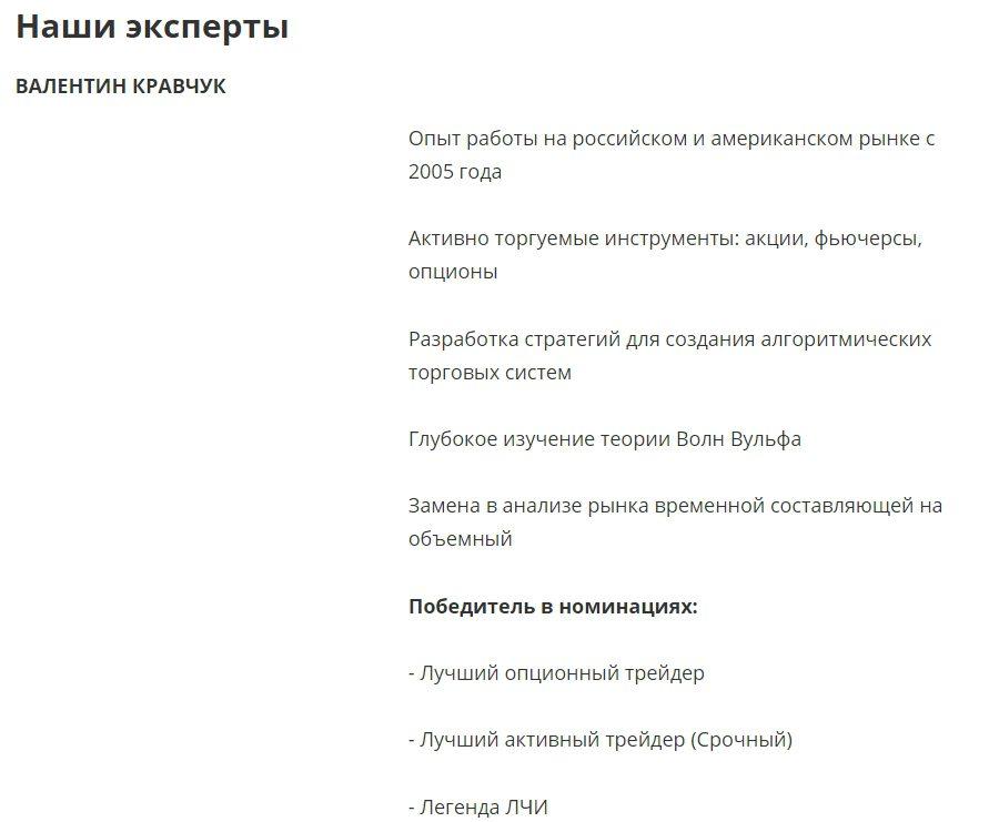 Страница эксперта Валентина Кравчука