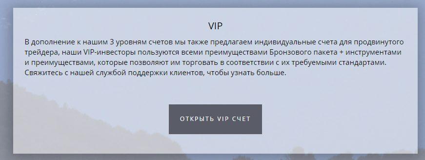 Счет для VIP-клиентов