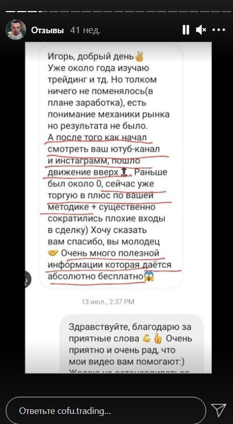 Отзывы об Игоре Журавлеве