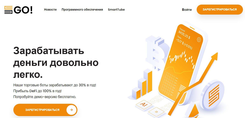 Сайт брокера Smart Trade Coin