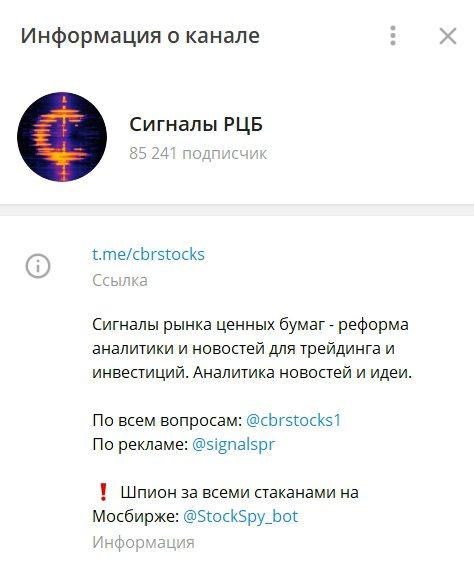 Сигналы РЦБ — канал в Телеграме
