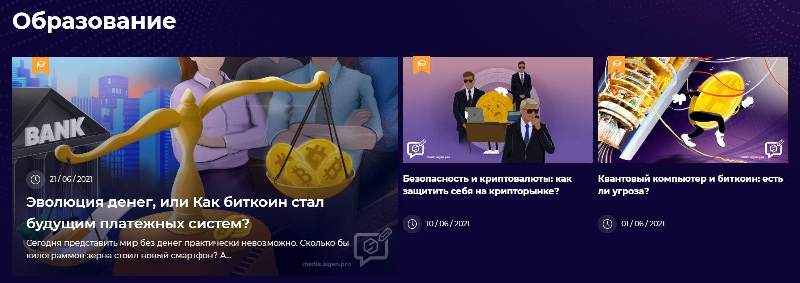 Портал проекта Media SIGEN