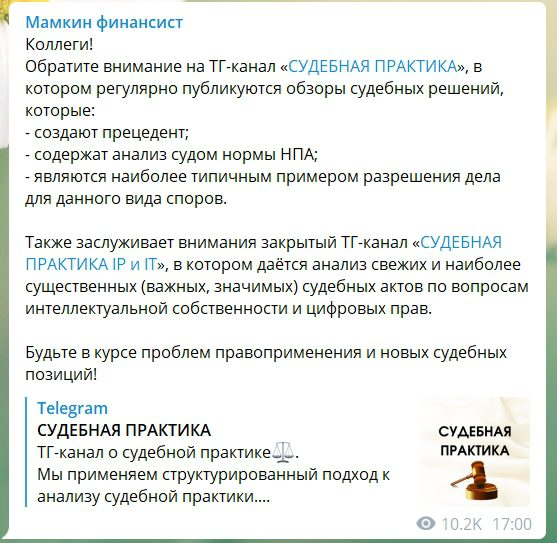 "ТГ-канал ""Судебная практика"""