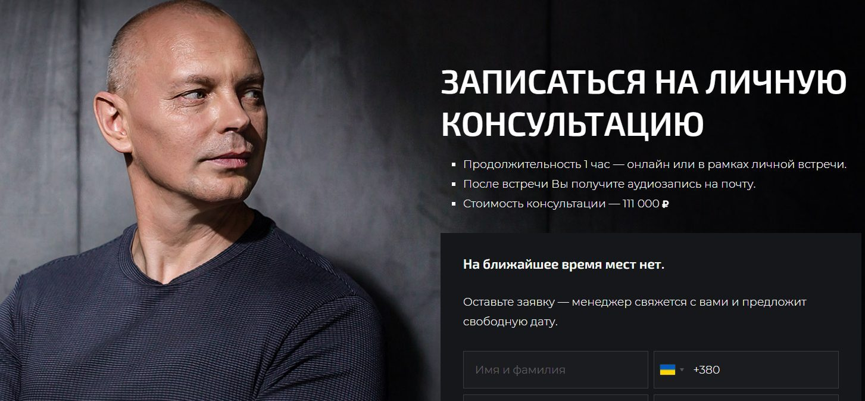 Личные консультации Александра Палиенко