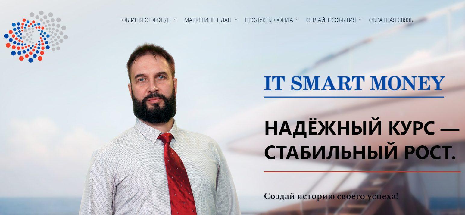 Сайт проекта ИТ Смарт Мани