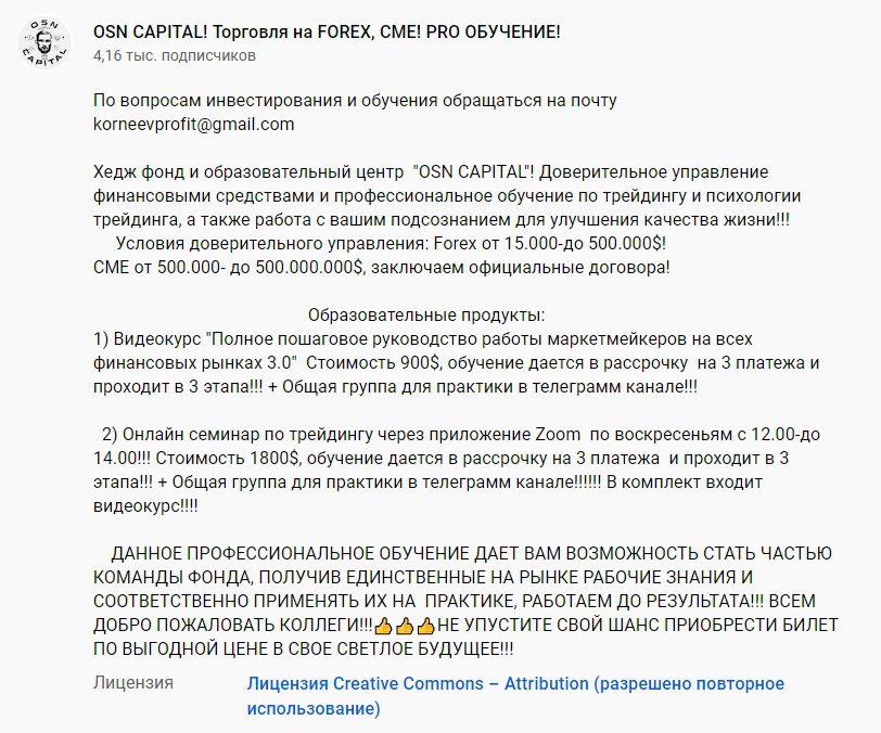 Игорь Корнеев реальные отзывы