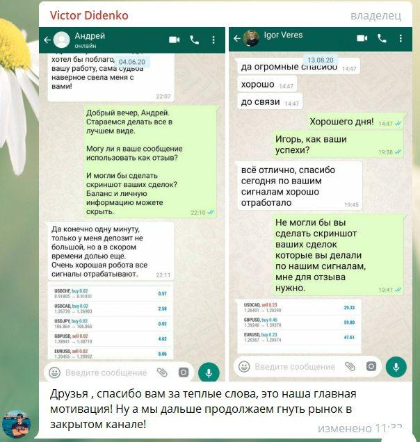 Телеграм-канал Виктора Диденко