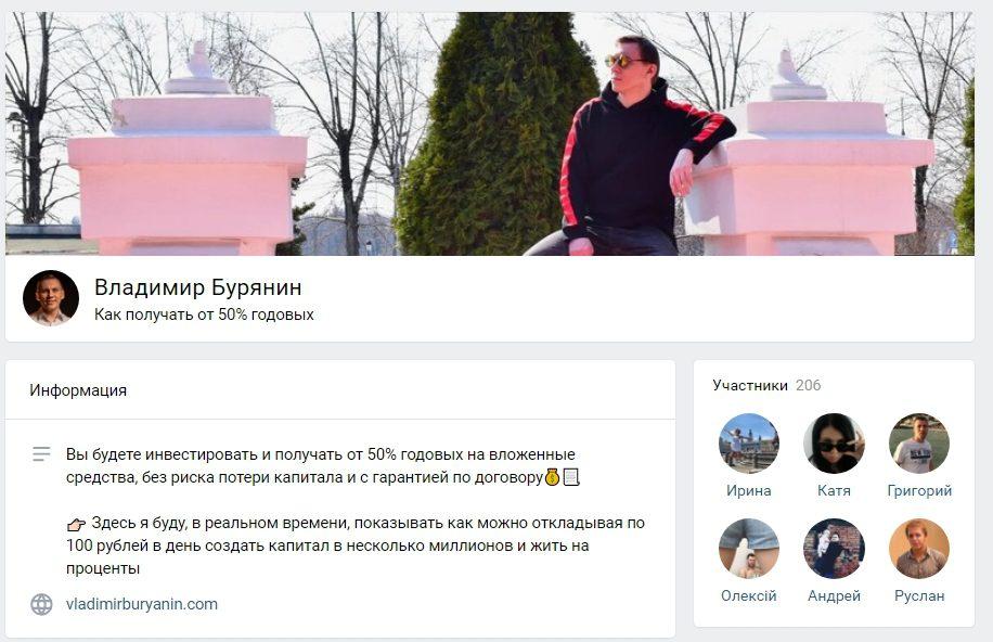 Канал Владимира Бурянина