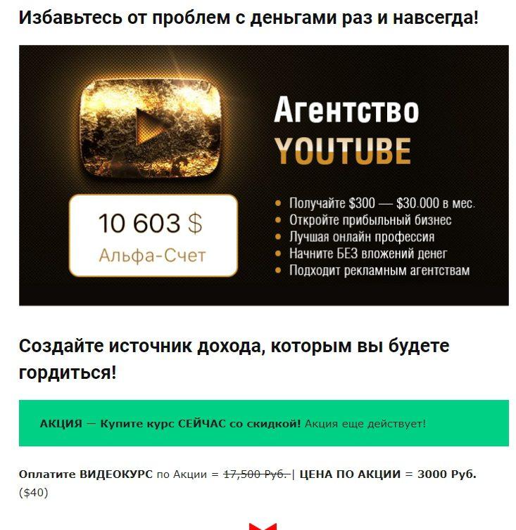 Стоимость курса Игоря Чередникова