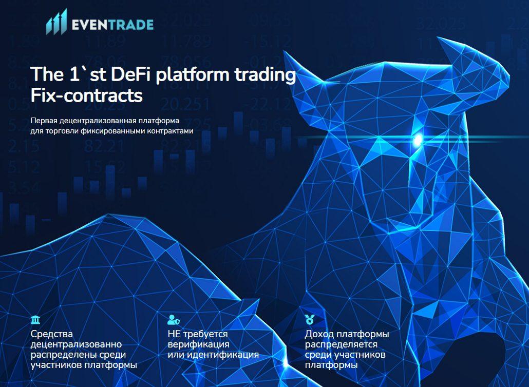 Сайт проекта Even Trade