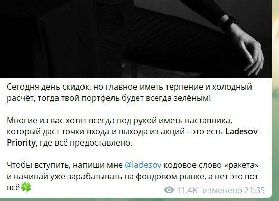 канал в Телеграме «Инвестиции Ладесова».