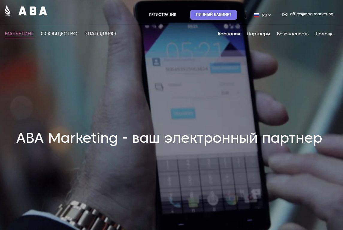 Сайт компании АВА Маркетинг Групп
