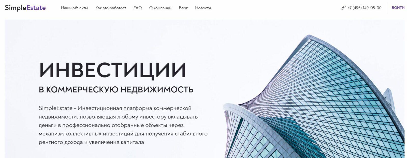 Компания Simple Estate Никиты Корниенко