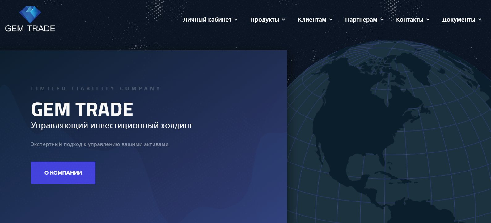 Сайт проекта Gem Trade