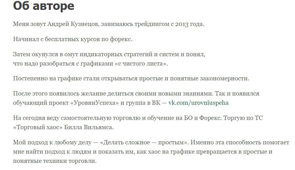 Кузнецов о себе
