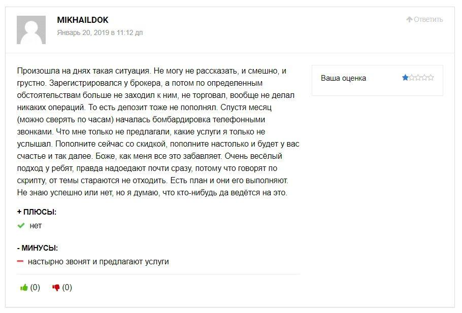 отзывы о работе Biforex Ltd