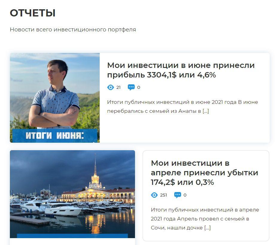 Новости инвестиционного портфеля