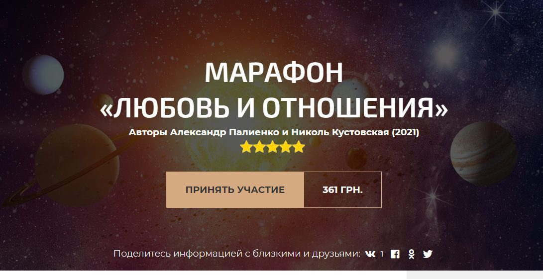Марафоны Александра Палиенко