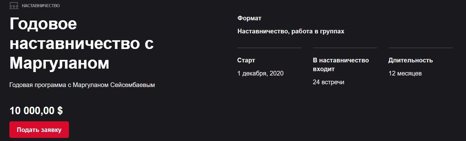 Стоимость обучения у Маргулана Сейсембаева
