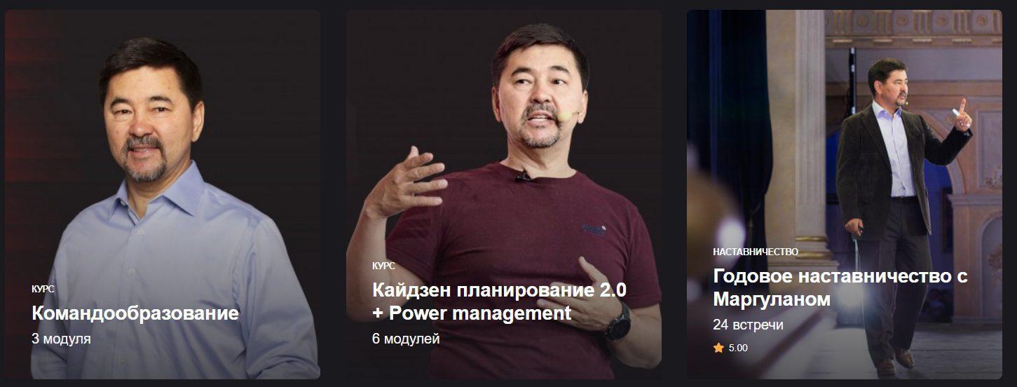 Обучение от Маргулана Сейсембаева