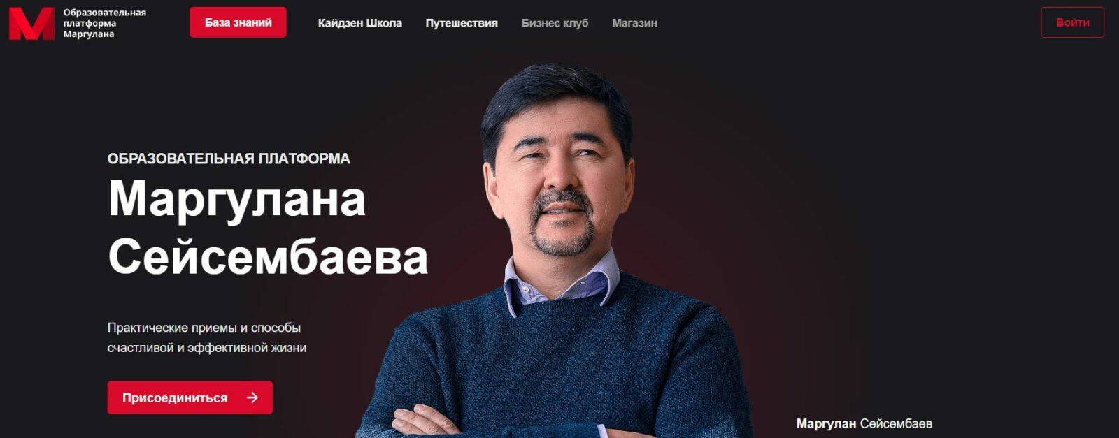 Официальный сайт миллиардера Маргулана Сейсембаева