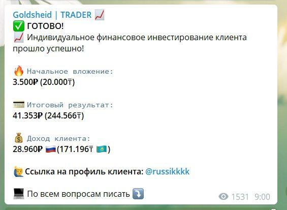 Индивидуальное финансовое инвестирование на Информация о канале Goldsheid TRADER Грегори Голдшейда