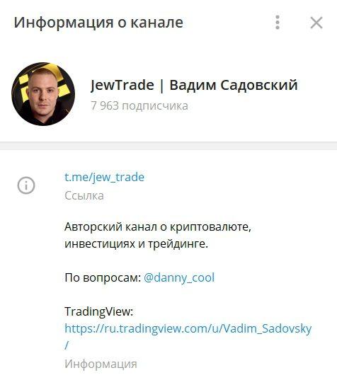 Информация о телеграмм канале Вадима Садовского