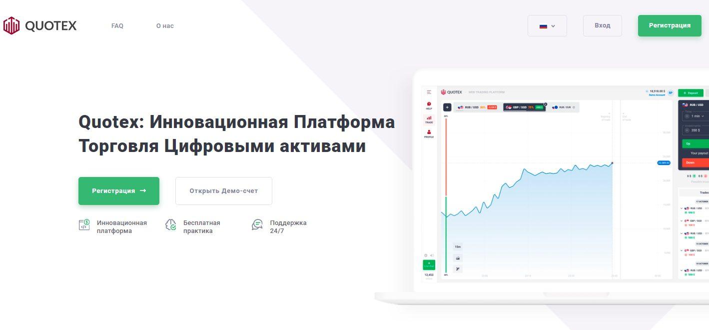 Инновациооная платформа Quotex