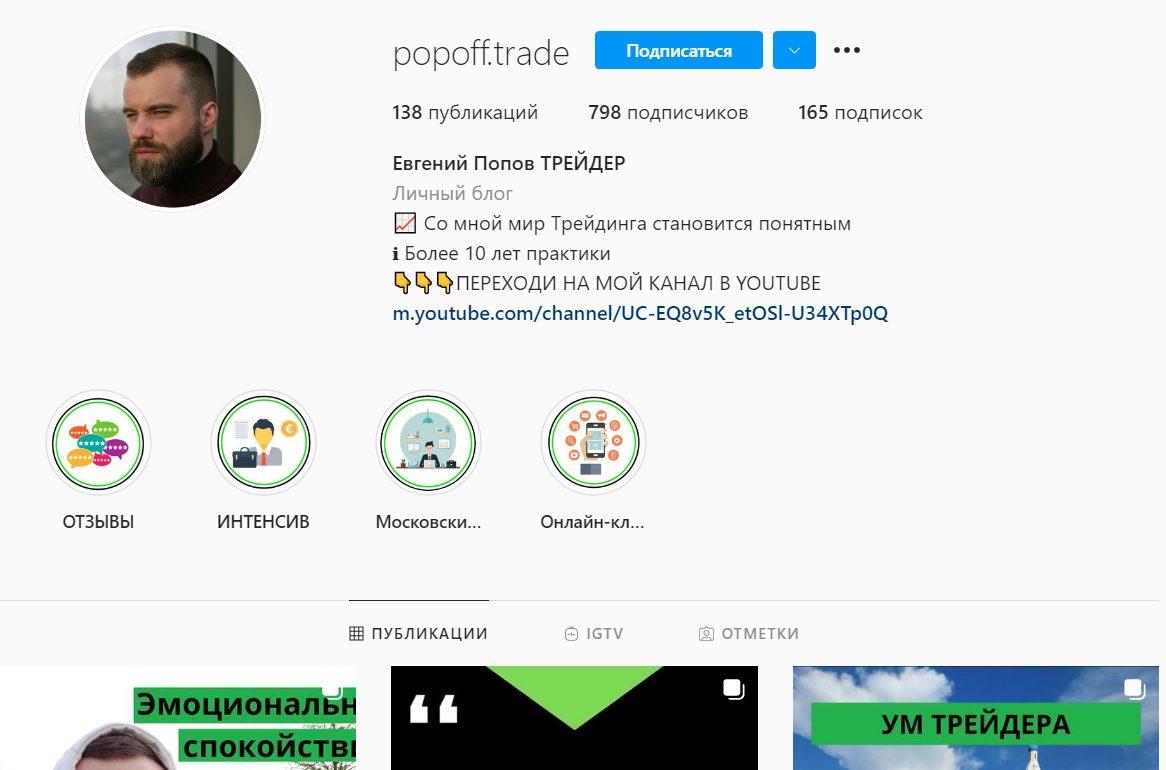Инстаграмм Евгения Попова