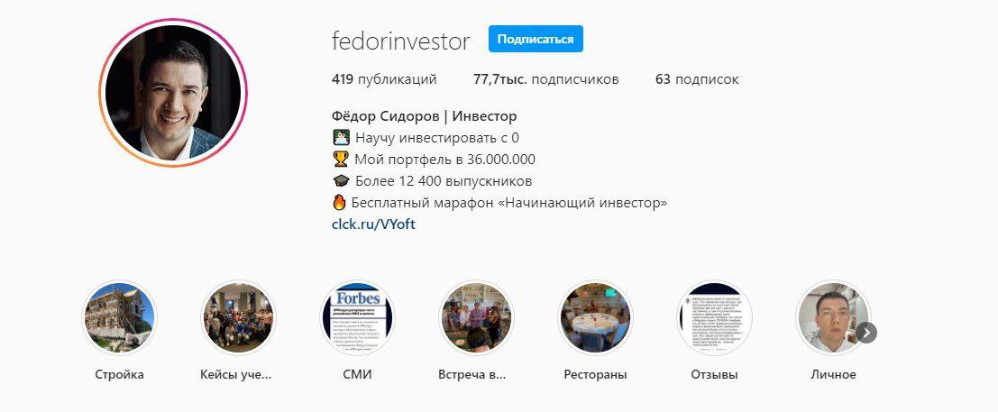 Инстаграмм Федора Сидорова
