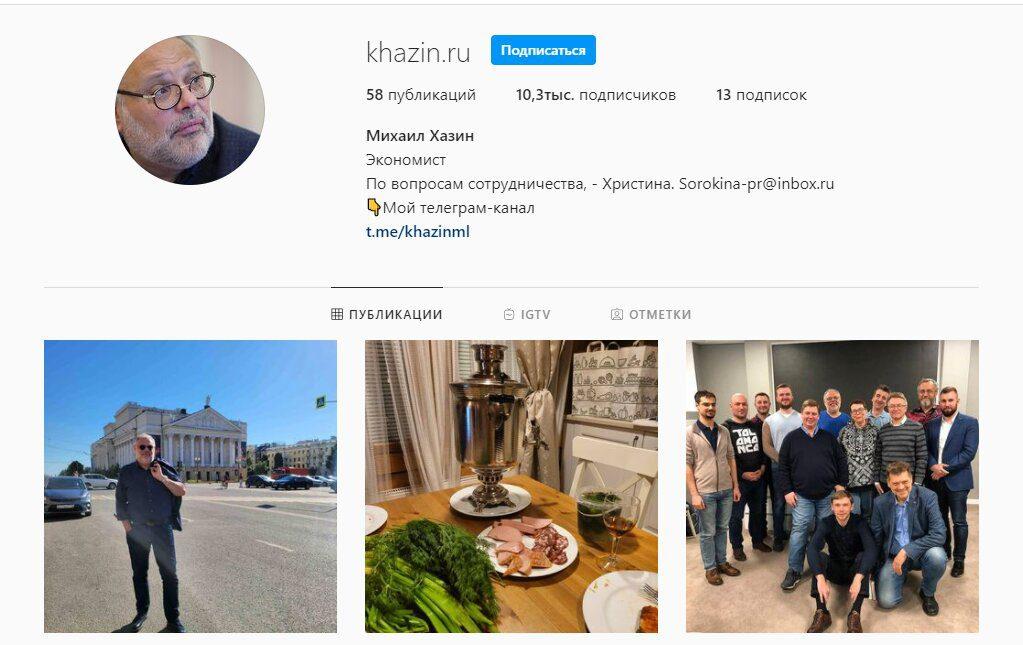 Инстаграмм Михаила Хазина