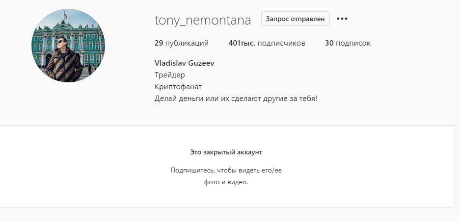 Инстаграмм tony_nemontana Владислава Гузеева