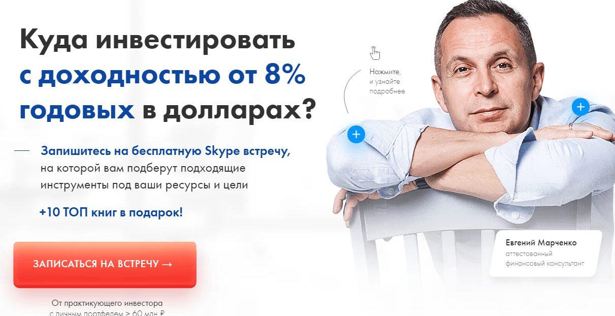 Инвестор Евгений Марченко