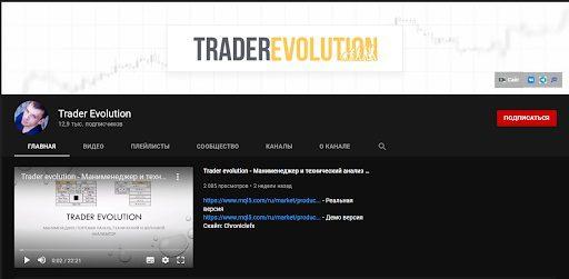 канал Trader Evolution