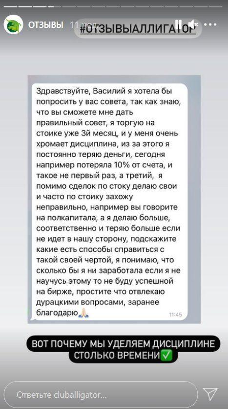 Клуб трейдеров Аллигатор Василия Боева отзывы