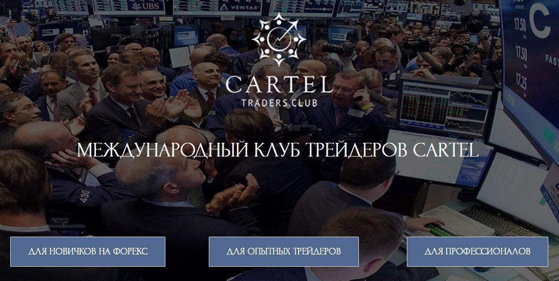 Клуб трейдеров ФК Картель
