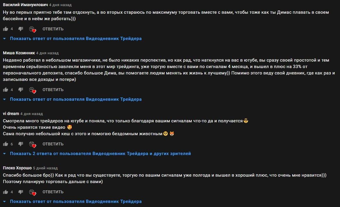 Комментарии в Ютуб канал Дмитрия Великого
