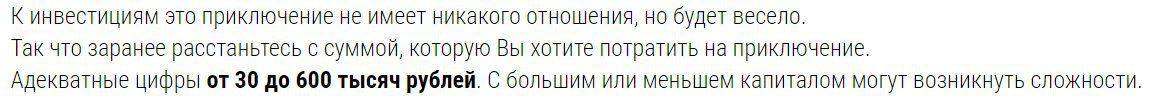 Комментарии Виктора Скороходова