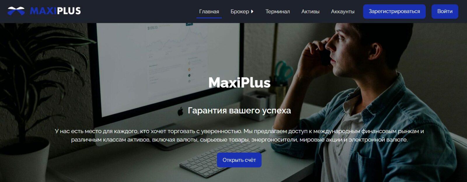 Компания MaxiPlus.Trade