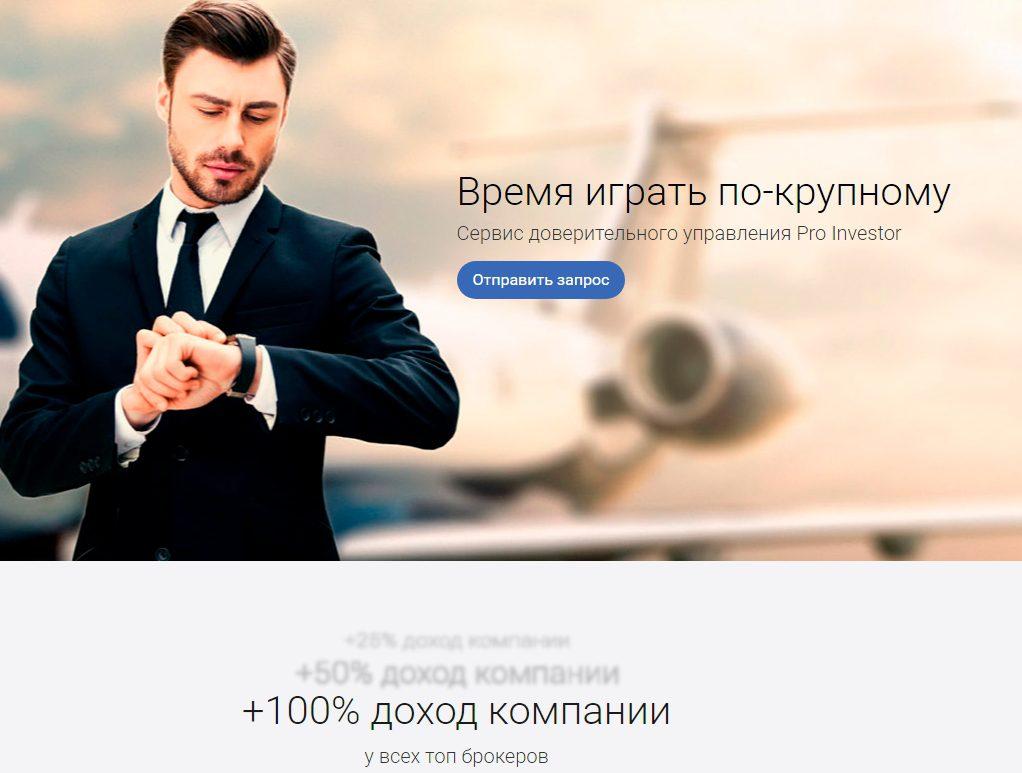 Компания UTIP Web Trader