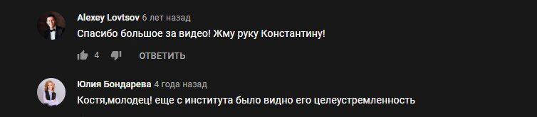 Константин Климов отзывы