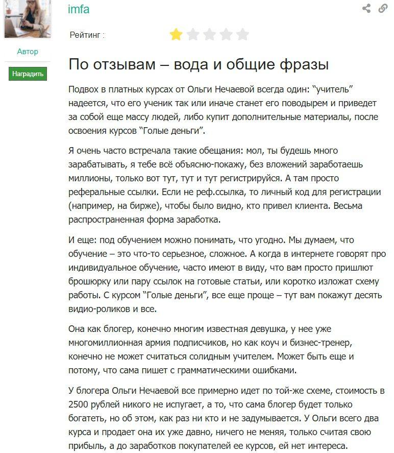 Курс Голые Деньги Ольги Нечаевой отзывы