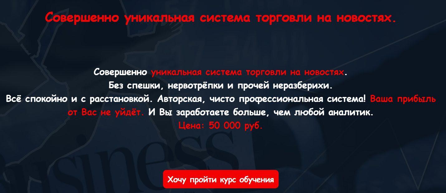 Курс школы 'Старого трейдера' Александра Кичкина