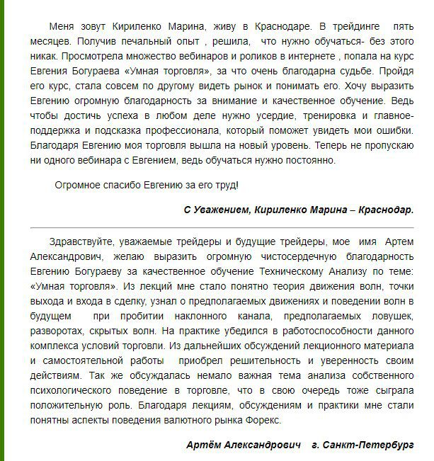 Lightfx ru Евгения Богураева отзывы