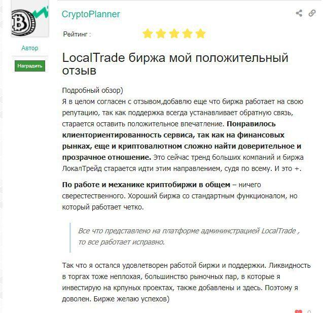 Local Trade биржа отзывы